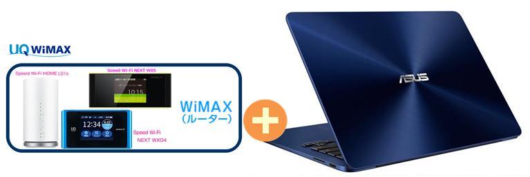 UQ WiMAX 正規代理店 3年契約UQ Flat ツープラスASUS ZenBook 14 UX430UA UX430UA-8250 + WIMAX2+ (WX04,W05,HOME L01s)選択 アスース ノート PC Windows10 ウィンドウズ10 新品【回線セット販売】B