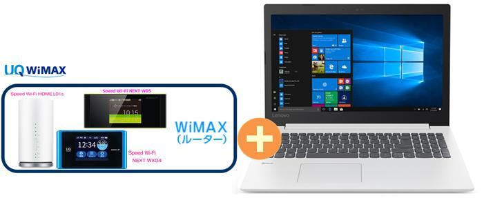 UQ WiMAX 正規代理店 3年契約UQ Flat ツープラスLenovo Ideapad 330 81D2001RJP [ブリザードホワイト] + WIMAX2+ (WX04,W05,HOME L01s)選択 レノボ ノート PC Windows10 ウィンドウズ10 セット 新品【回線セット販売】B