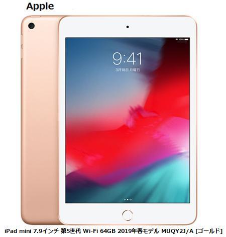 APPLE iPad mini 7.9インチ 第5世代 Wi-Fi 64GB 2019年春モデル MUQY2J/A [ゴールド]アップル タブレット iOS アイパッド 単体 新品