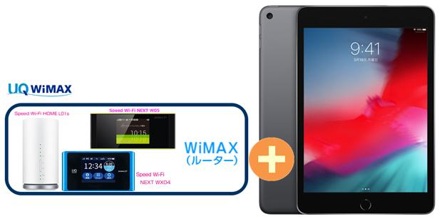 UQ WiMAX 正規代理店 3年契約UQ Flat ツープラスAPPLE iPad mini 7.9インチ 第5世代 Wi-Fi 64GB 2019年春モデル MUQW2J/A [スペースグレイ] + WIMAX2+ (WX04,W05,HOME L01s)選択 アップル タブレット セット iOS アイパッド 新品【回線セット販売】B