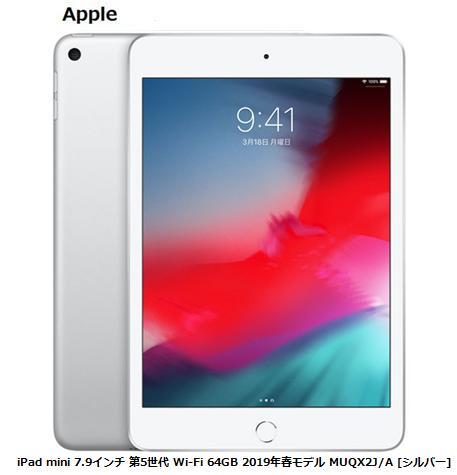 APPLE iPad mini 7.9インチ 第5世代 Wi-Fi 64GB 2019年春モデル MUQX2J/A [シルバー]アップル タブレット iOS アイパッド 単体 新品