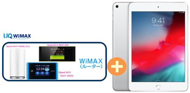 UQ WiMAX 正規代理店 3年契約UQ Flat ツープラスAPPLE iPad mini 7.9インチ 第5世代 Wi-Fi 64GB 2019年春モデル MUQX2J/A [シルバー] + WIMAX2+ (WX04,W05,HOME L01s)選択 アップル タブレット セット iOS アイパッド 新品【回線セット販売】B