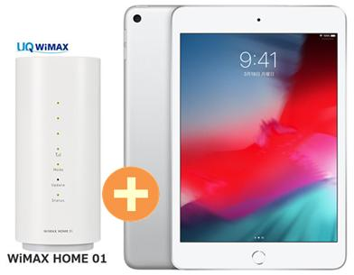 UQ WiMAX 正規代理店 3年契約UQ Flat ツープラスAPPLE iPad mini 7.9インチ 第5世代 Wi-Fi 256GB 2019年春モデル MUU52J/A [シルバー] + WIMAX2+ WiMAX HOME 01 アップル タブレット セット iOS アイパッド 新品【回線セット販売】B