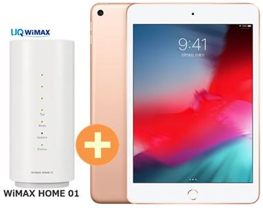 UQ WiMAX 正規代理店 3年契約UQ Flat ツープラスAPPLE iPad mini 7.9インチ 第5世代 Wi-Fi 256GB 2019年春モデル MUU62J/A [ゴールド] + WIMAX2+ WiMAX HOME 01 アップル タブレット セット iOS アイパッド 新品【回線セット販売】B