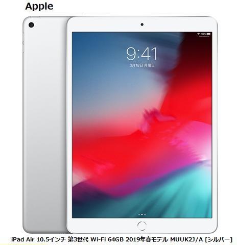 APPLE iPad Air 10.5インチ 第3世代 Wi-Fi 64GB 2019年春モデル MUUK2J/A [シルバー]アップル タブレット iOS アイパッド 単体 新品