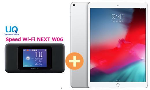 UQ WiMAX 正規代理店 3年契約UQ iOS Flat ツープラスAPPLE iPad Air 10.5インチ タブレット NEXT 第3世代 Wi-Fi 64GB 2019年春モデル MUUK2J/A [シルバー] + WIMAX2+ Speed Wi-Fi NEXT W06 アップル タブレット セット iOS アイパッド 新品【回線セット販売】B, コウザグン:95634aac --- sunward.msk.ru