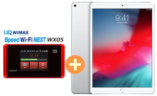 UQ WiMAX 正規代理店 3年契約UQ Flat ツープラスAPPLE iPad Air 10.5インチ 第3世代 Wi-Fi 64GB 2019年春モデル MUUK2J/A [シルバー] + WIMAX2+ Speed Wi-Fi NEXT WX05 アップル タブレット セット iOS アイパッド 新品【回線セット販売】B