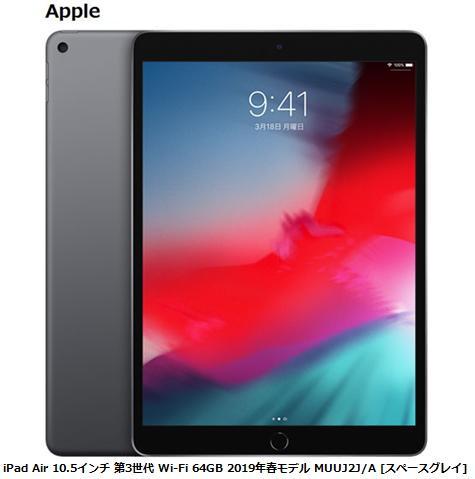 APPLE iPad Air 10.5インチ 第3世代 Wi-Fi 64GB 2019年春モデル MUUJ2J/A [スペースグレイ]アップル タブレット iOS アイパッド 単体 新品