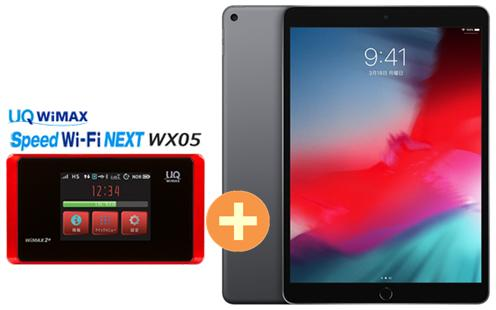 UQ WiMAX 正規代理店 3年契約UQ Flat ツープラスAPPLE iPad Air 10.5インチ 第3世代 Wi-Fi 64GB 2019年春モデル MUUJ2J/A [スペースグレイ] + WIMAX2+ Speed Wi-Fi NEXT WX05 アップル タブレット セット iOS アイパッド 新品【回線セット販売】B