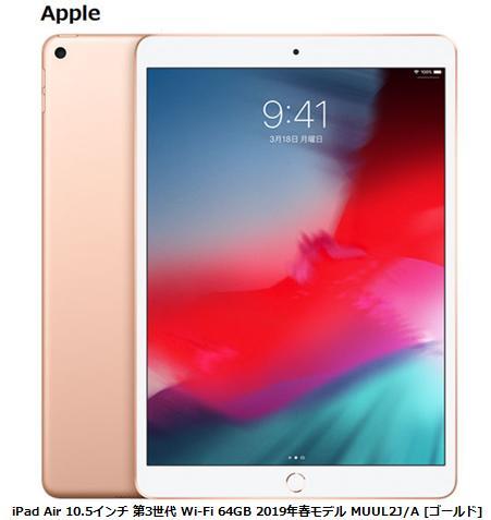 APPLE iPad Air 10.5インチ 第3世代 Wi-Fi 64GB 2019年春モデル MUUL2J/A [ゴールド]アップル タブレット iOS アイパッド 単体 新品