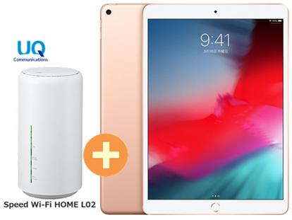 UQ WiMAX 正規代理店 3年契約UQ Flat ツープラスAPPLE iPad Air 10.5インチ 第3世代 Wi-Fi 64GB 2019年春モデル MUUL2J/A [ゴールド] + WIMAX2+ Speed Wi-Fi HOME L02 アップル タブレット セット iOS アイパッド 新品【回線セット販売】B