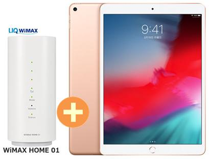 UQ WiMAX 正規代理店 3年契約UQ Flat ツープラスAPPLE iPad Air 10.5インチ 第3世代 Wi-Fi 64GB 2019年春モデル MUUL2J/A [ゴールド] + WIMAX2+ WiMAX HOME 01 アップル タブレット セット iOS アイパッド 新品【回線セット販売】B