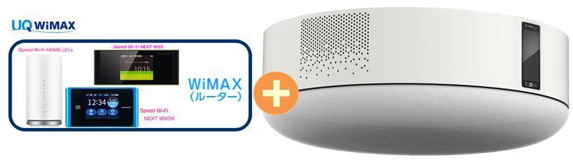 UQ WiMAX 正規代理店 3年契約UQ Flat ツープラスpopIn Aladdin PA18U02VN + WIMAX2+ (WX04,W05,HOME L01s)選択 ポップイン プロジェクタ セット ワイマックス 新品【回線セット販売】B