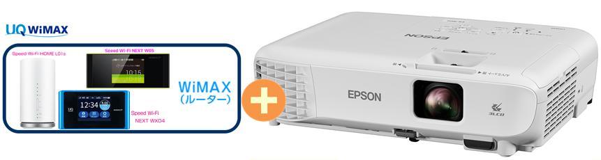 UQ WiMAX 正規代理店 3年契約UQ Flat ツープラスEPSON EB-W05 + WIMAX2+ (WX04,W05,HOME L01s)選択 エプソン プロジェクタ セット ワイマックス 新品【回線セット販売】B