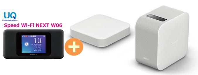 UQ WiMAX 正規代理店 3年契約UQ Flat ツープラスSONY LSPX-P1 + WIMAX2+ Speed Wi-Fi NEXT W06 ソニー プロジェクタ セット 新品【回線セット販売】B