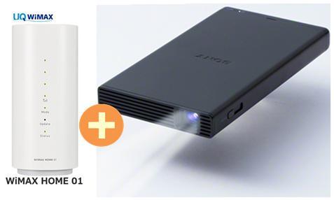 UQ WiMAX 正規代理店 3年契約UQ Flat ツープラスSONY MP-CD1 + WIMAX2+ WiMAX HOME 01 ソニー モバイルプロジェクタ セット 新品【回線セット販売】B