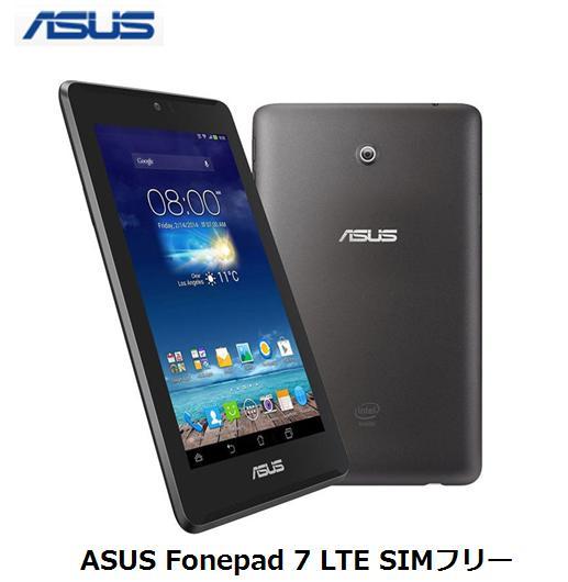 (無制限プラン選択可能)月額680円(税抜)~ 最大1ヶ月間無料 ASUS Fonepad 7 LTE SIMフリー+SIMカード(microSIM)タブレット セット アンドロイド Android NTTドコモ回線(docomo 回線) LTE U-mobile*d(umobile)【送料無料】