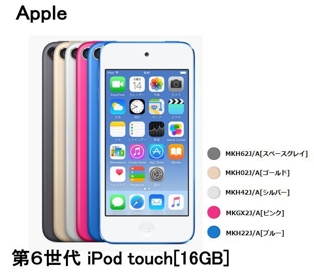 Apple 第6世代 ipod touch 本体 [16GB] アイポッドタッチ 本体アップル 単体 新品