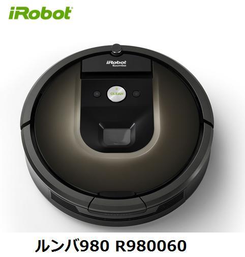 iRobot ルンバ980 R980060 単体 新品