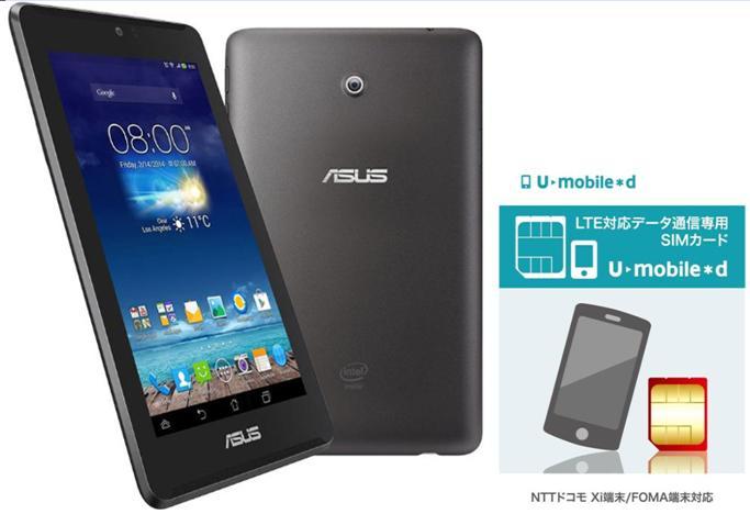 月額680円(税抜)~ 最大1ヶ月間無料 ASUS Fonepad 7 LTE SIMフリー+SIMカード(microSIM)セット NTTドコモ回線(docomo 回線) LTE U-mobile*d(ユーモバイル*d)【送料無料】