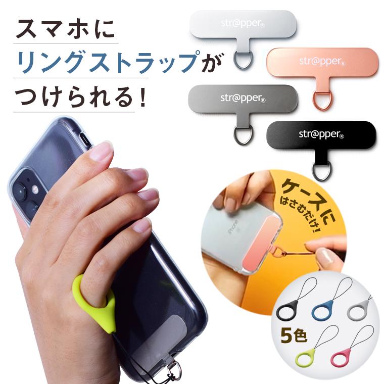 リングストラップを付けてスマホを落下防止! 今あるケースに挟むだけでストラップをつけられる ネックストラップに最適な真ん中タイプ リングストラップ シリコン [公式] Strapper ストラッパー スマホ ケース iphone ケース に 挟むだけ 落下防止 紛失防止に スマホリング フィンガーストラップ ハンドストラップ 1本付 スマホストラップ ストラップホルダー 全機種対応