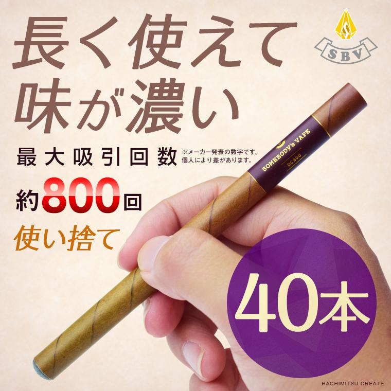 使い捨て 電子タバコ 【送料無料】 電子たばこ ベープ ベイプ タール ニコチン0 タバコ味 たばこ味 煙草味 使い捨てタバコ 電子タバコ使い捨て 葉巻風 Somebody's VAPE DC800S Ciger 40本セット