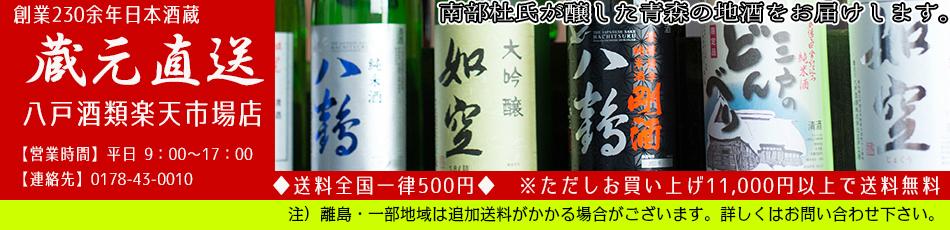 八戸酒類 楽天市場店:南部杜氏が醸した美味しい日本酒をお届けします。