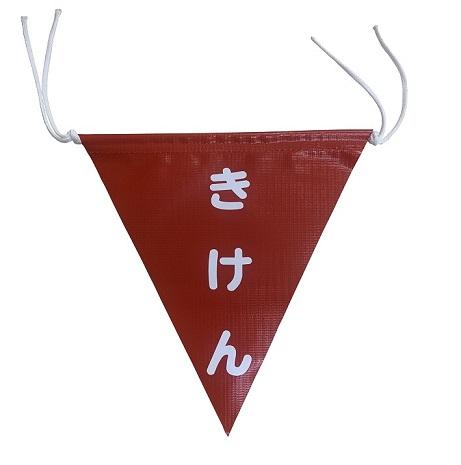 New アテンションFLAG 三角旗 赤 きけん 売却 10枚入 即日出荷 赤旗 ターポリン 上辺約260mm×約290mm 標識 紐付 注意喚起