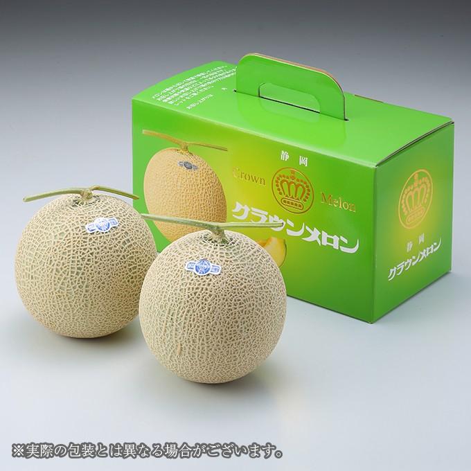 クラウンメロン 静岡県産  山等級   約1.4kg×2玉 お歳暮 クリスマス ギフト 送料無料