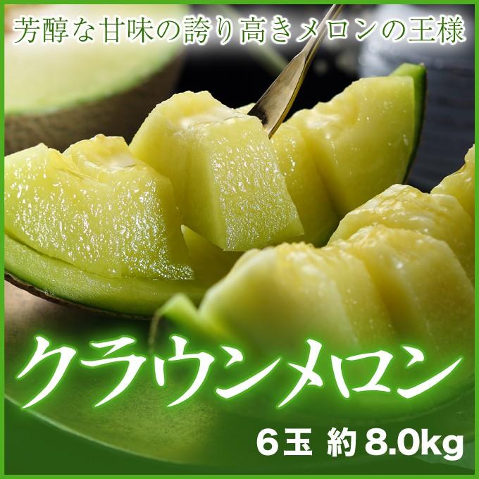 クラウンメロン 静岡県産  山等級 6玉 約8kg  ギフト