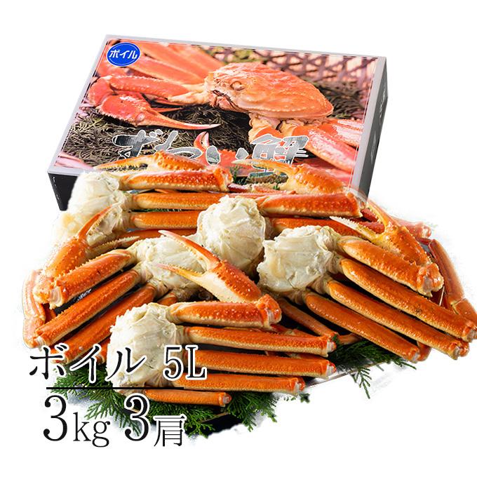 ズワイガニ(ボイル) 3kg 7~8肩分 お歳暮 ギフト 送料無料