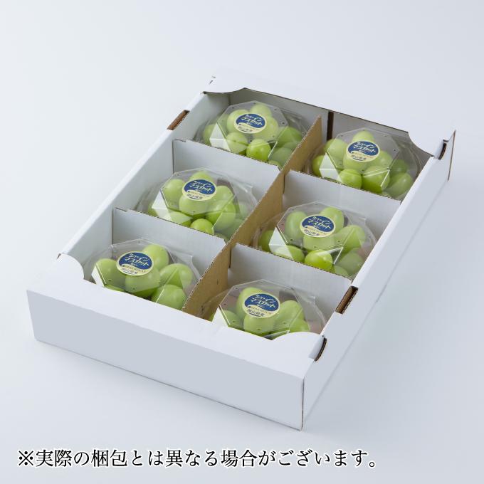 シャインマスカット 岡山県産 詰み落とし 秀品 約200g×6パック  送料無料  葡萄 ぶどう ブドウ
