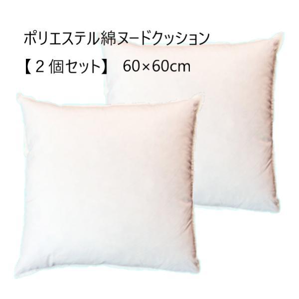 【2個セット】洗える 日本製 大きい ヌードクッション 中材 セアテ ポリエステル 60×60cm