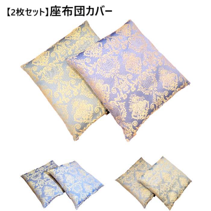 【2枚セット】座布団カバー ゴシック 銘仙版55×59cm ブルー グリーン
