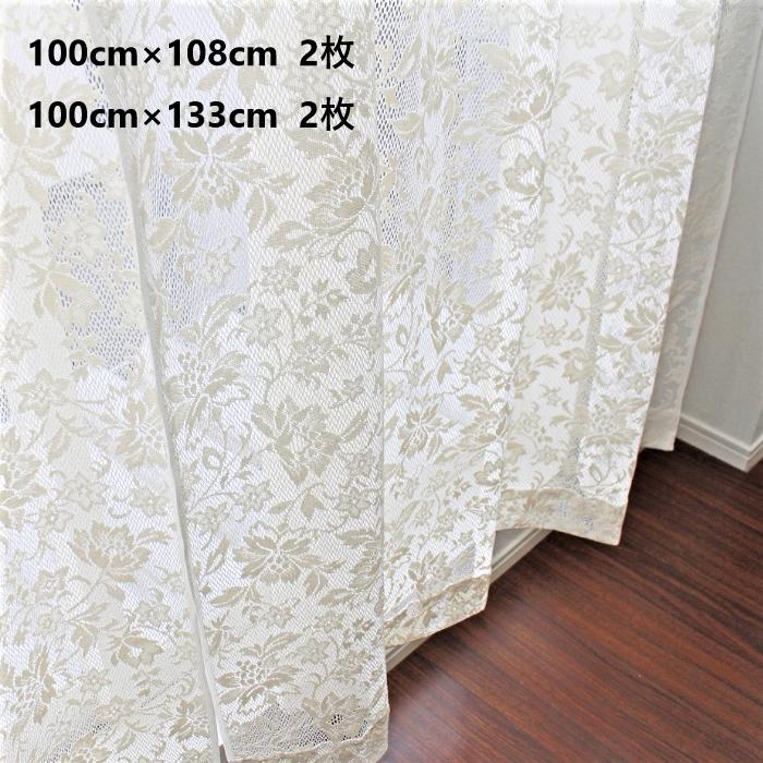 【2枚組】(幅100×丈108cm・幅100×丈133cm)綿混花柄レースカーテン 出窓/腰高窓 日本製