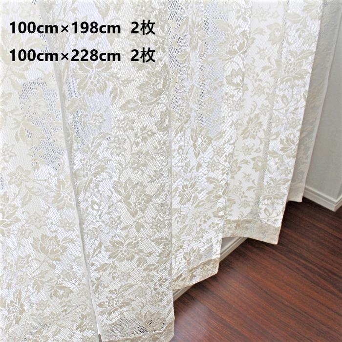 【2枚組】(幅100×丈198cm・幅100×丈228cm)綿混花柄レースカーテン 高い掃き出し窓用 日本製