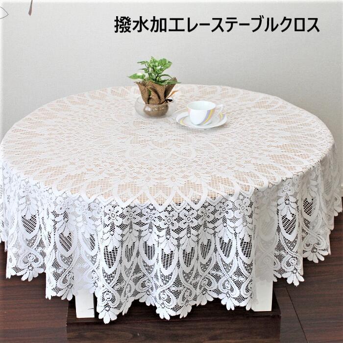 円形150cm 撥水加工レーステーブルクロス ホワイト 日本製