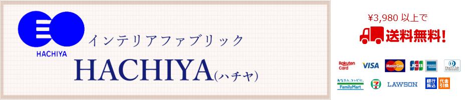 インテリアファブリック HACHIYA:クッションやカバーなど暮らしを彩るファブリックアイテムをご提案