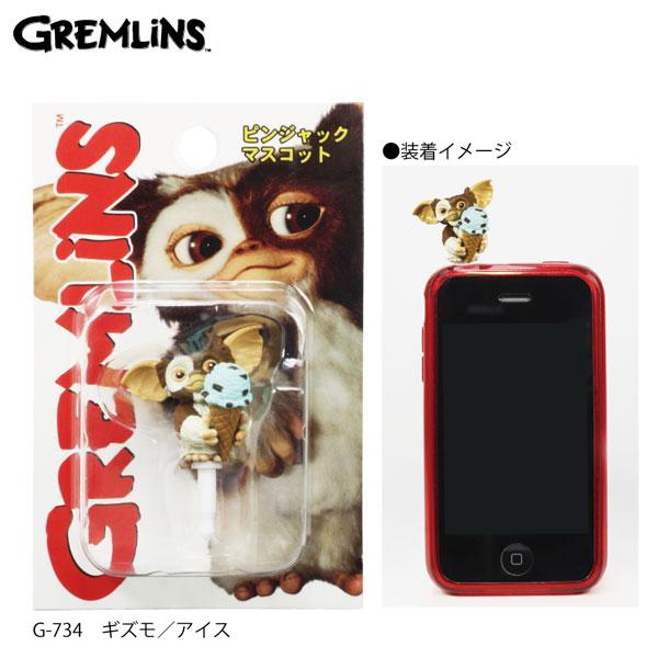 [Gremlins] earphone jack mascot / Gizmo ice cream