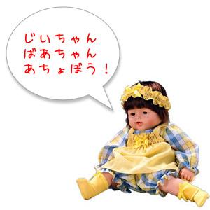 お人形 TALKINGDOLLコミュニケーションミリオンベビー「イエロー」【送料無料】