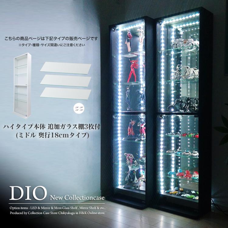 コレクションケース お得なセット コレクションラック DIO ディオ 本体 鍵付 追加ガラス棚3枚付き NEW 地球家具 フィギュアラック ガラスケース ディスプレイラック ( 奥行18cmタイプ 浅型 ホワイト , ブラック , ブラウン )