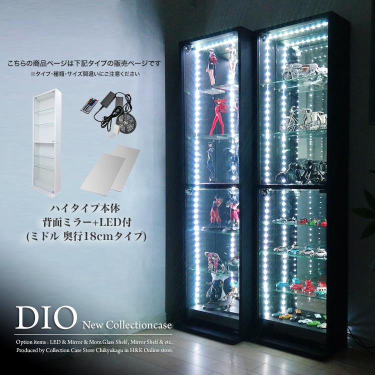 コレクションケース お得なセット コレクションラック DIO ディオ 本体 鍵付 背面ミラー+RGB対応LED付き NEW 地球家具 フィギュアラック ガラスケース ディスプレイラック ( 奥行18cmタイプ 浅型 ホワイト , ブラック , ブラウン )