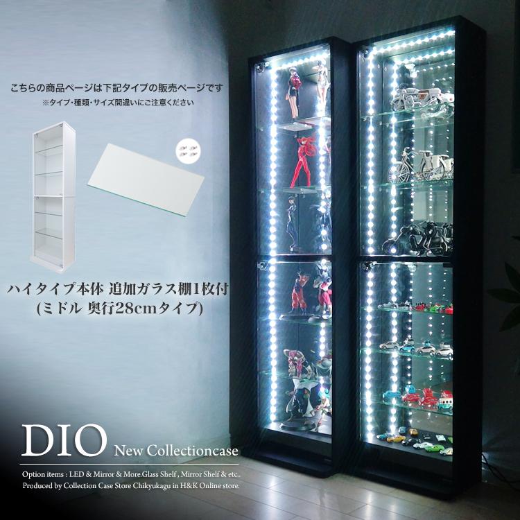 コレクションケース お得なセット コレクションラック DIO ディオ 本体 鍵付 追加ガラス棚1枚付き NEW 地球家具 フィギュアラック ガラスケース ディスプレイラック ( 奥行28cmタイプ 中型 ホワイト , ブラック , ブラウン )