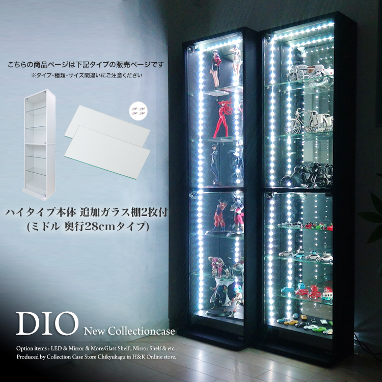 コレクションケース お得なセット コレクションラック DIO ディオ 本体 鍵付 追加ガラス棚2枚付き NEW 地球家具 フィギュアラック ガラスケース ディスプレイラック ( 奥行28cmタイプ 中型 ホワイト , ブラック , ブラウン )