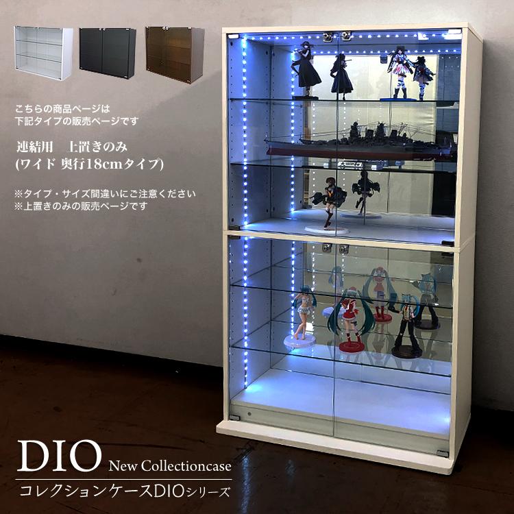 コレクションケース コレクションラック DIO ディオ ワイド 上置き 鍵付 NEW 地球家具 フィギュアラック ガラスケース ディスプレイラック ( 幅90cm 奥行18cm 浅型 ホワイト , ブラック , ブラウン )