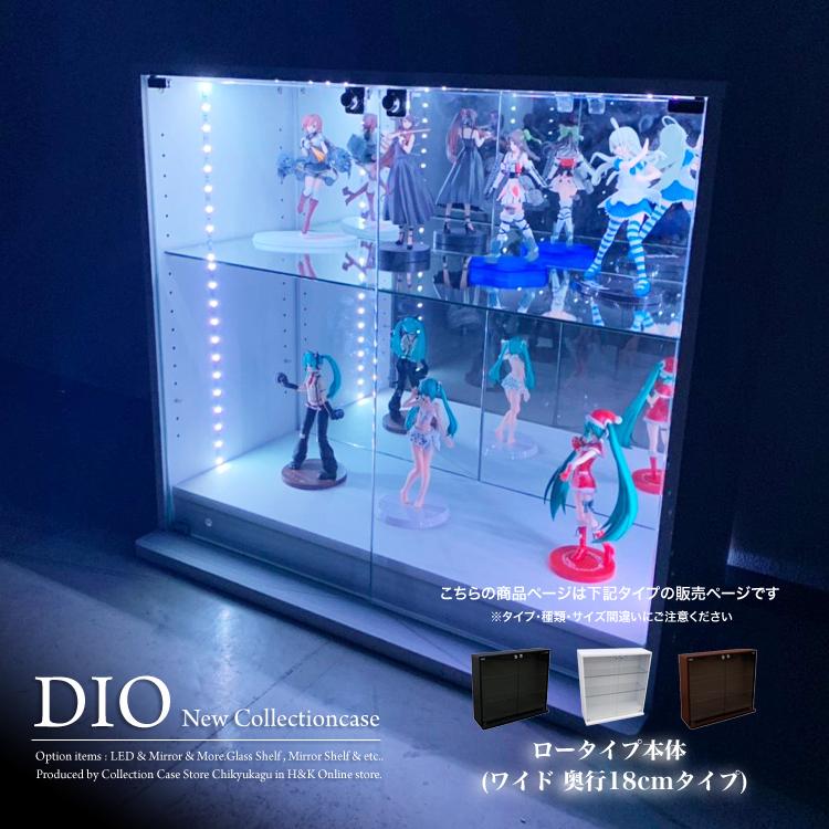 コレクションケース コレクションラック DIO ディオ ワイド ロータイプ 本体 鍵付 NEW 地球家具 フィギュアラック ガラスケース ディスプレイラック ( 幅90cm 奥行18cm 高さ81cm タイプ 浅型 ホワイト , ブラック , ブラウン )