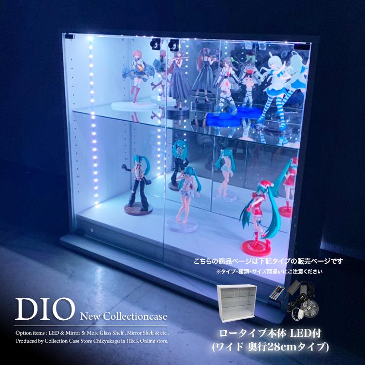コレクションケース お得なセット コレクションラック DIO ディオ ワイド ロータイプ 本体 鍵付 RGB対応LED付き NEW 地球家具 フィギュアラック ガラスケース ディスプレイラック ( 幅90cm 奥行28cm 高さ81cm タイプ 中型 ホワイト , ブラック , ブラウン )