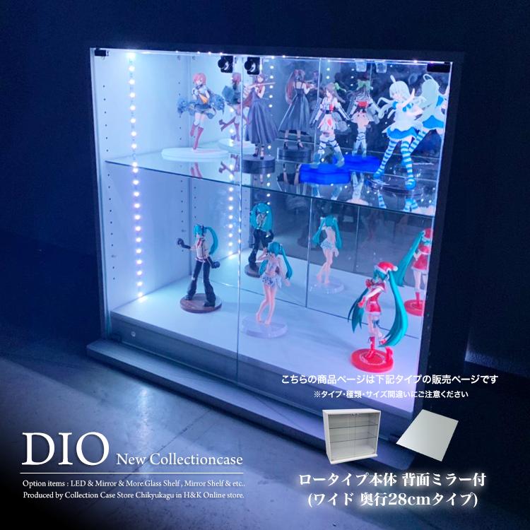コレクションケース コレクションラック DIO ディオ ワイド ロータイプ 本体 鍵付 背面ミラー付き NEW 地球家具 フィギュアラック ガラスケース ディスプレイラック ( 幅90cm 奥行28cm 高さ81cm タイプ 中型 ホワイト , ブラック , ブラウン )