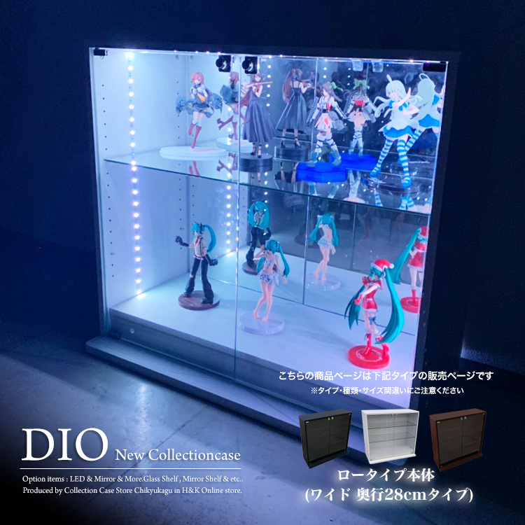 コレクションケース コレクションラック DIO ディオ ワイド ロータイプ 本体 鍵付 NEW 地球家具 フィギュアラック ガラスケース ディスプレイラック ( 幅90cm 奥行28cm 高さ81cm タイプ 中型 ホワイト , ブラック , ブラウン )