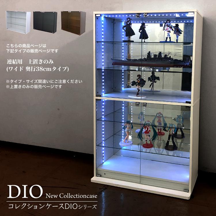 コレクションケース コレクションラック DIO ディオ ワイド 上置き 鍵付 NEW 地球家具 フィギュアラック ガラスケース ディスプレイラック ( 幅90cm 奥行38cm 深型 ホワイト , ブラック , ブラウン )